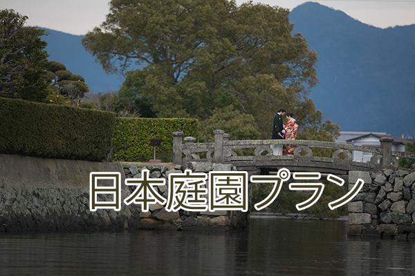 日本庭園プラン