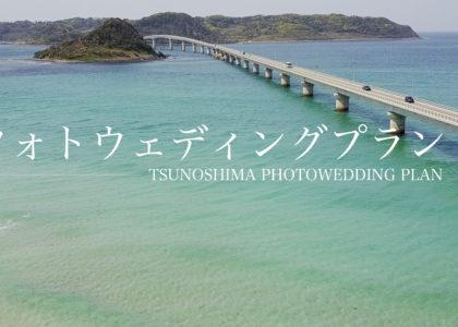 角島フォトウェディングプラン