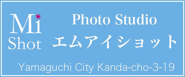 写真スタジオ エムアイショットのイメージ
