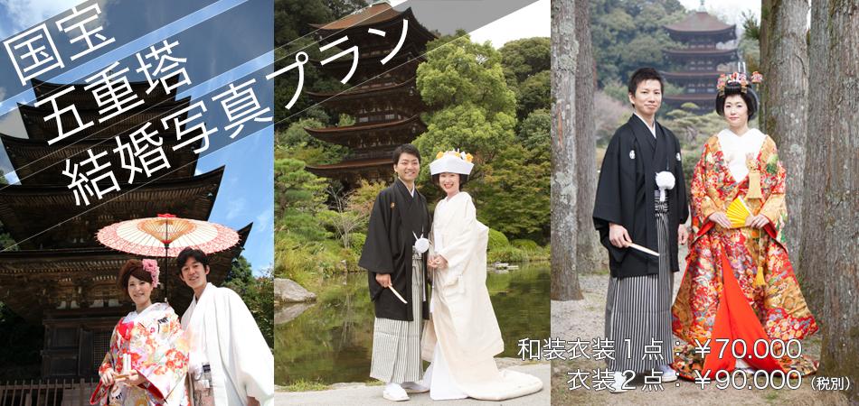 山口市 国宝五重塔結婚写真プラン