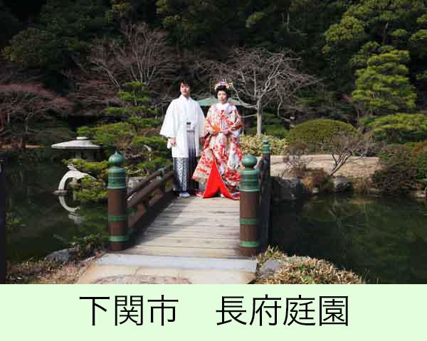 下関市 長府庭園
