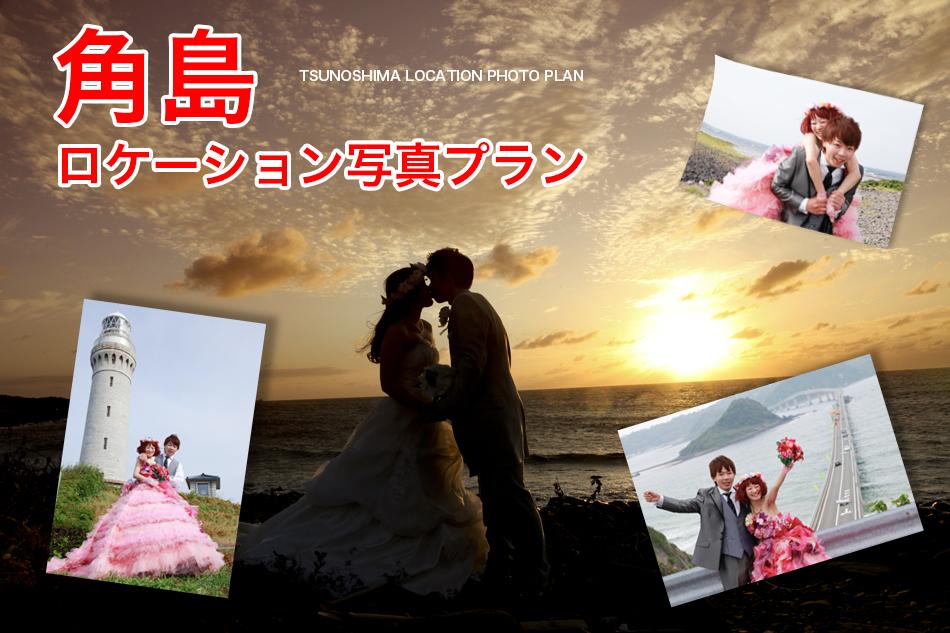 角島ロケーション写真プラン
