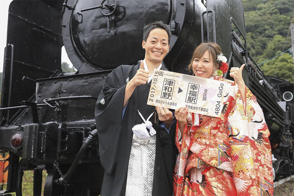 幸せの切符
