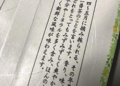 嬉野茶のお土産戴きました。うれし〜の〜!!