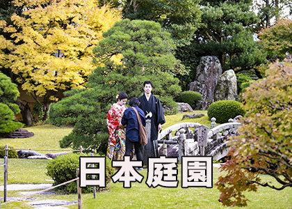 日本庭園ロケプラン